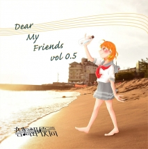 Dear My Friends vol0.5
