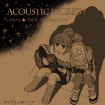 Acoustic Works! Camp△Song Collection