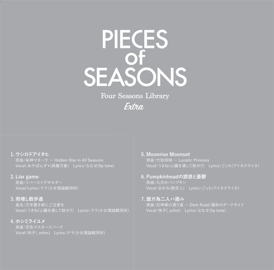 Pieces of Seasons -Four Seasons Library Extra-
