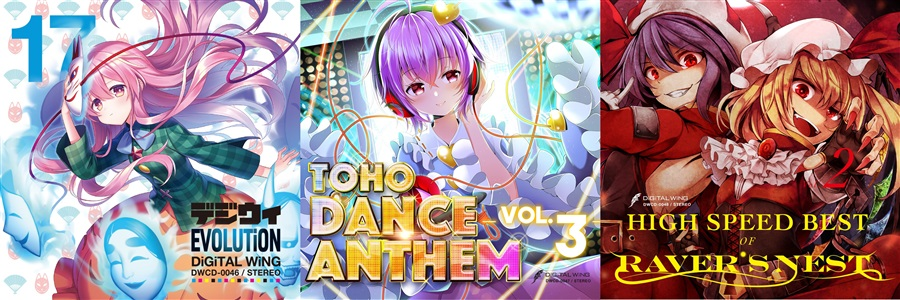 『デジウィ EVOLUTiON』『TOHO DANCE ANTHEM Vol.3』『HIGH SPEED BEST OF RAVER'S NEST Vol.2』同時購入特典付セット