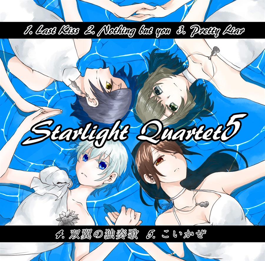 Starlight Quartet5