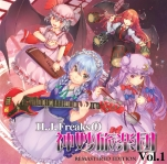 H.J.Freaksの神妙旅楽団Vol.1 REMASTERD EDITION