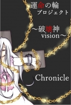 ~破壊神 Vision~  Chronicle