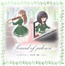 "sound of jalouse (soundtracks from ""少女と罪 栞編 ~jalouse~"")"