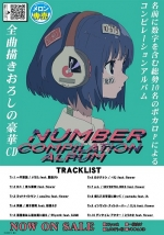 Number Compilation Album (数字コンピ)