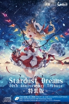 【特典付】Stardust Dreams 10th Anniversary Tribute 特装版
