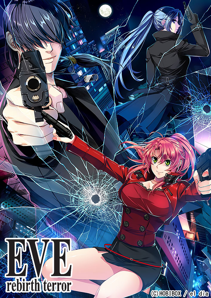 PS Vita EVE rebirth terror 初回限定版