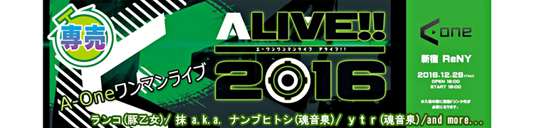 A-Oneワンマンライブ【ALIVE!!2016】12/29(新宿ReNY)チケット