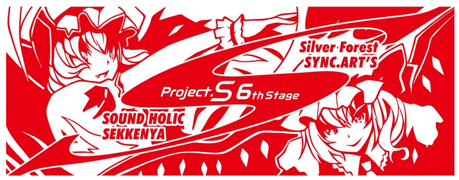 Project.S 6th Stage タオル