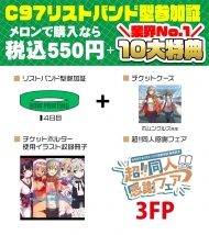 【4日目】C97リストバンド型参加証+ホムンクルス チケットホルダーセット(C97限定販売)