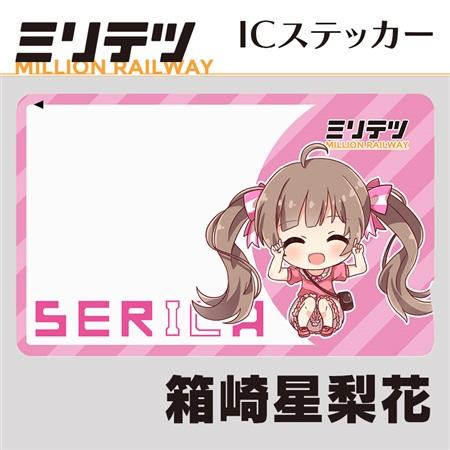 ミリテツ 交通系ICカードステッカー(箱崎星梨花)