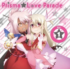 Fate/kaleid liner プリズマ☆イリヤ2wei! キャラクターソング Prisma☆Love Parade vol.1
