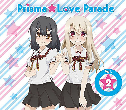 Fate/kaleid liner プリズマ☆イリヤ2wei! キャラクターソング Prisma☆Love Parade vol.2