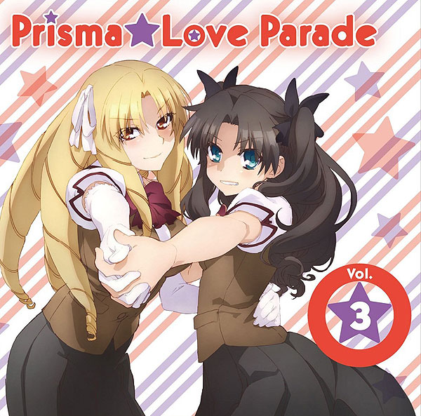 Fate/kaleid liner プリズマ☆イリヤ2wei! キャラクターソング Prisma☆Love Parade vol.3