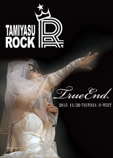 民安★ROCK True End.