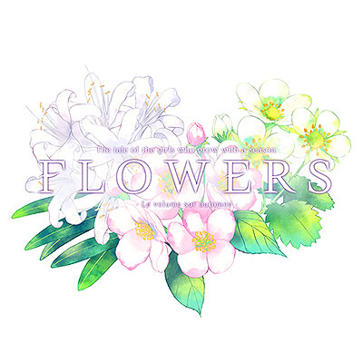 FLOWERS ORIGINAL SOUNDTRACK「AUTONME」