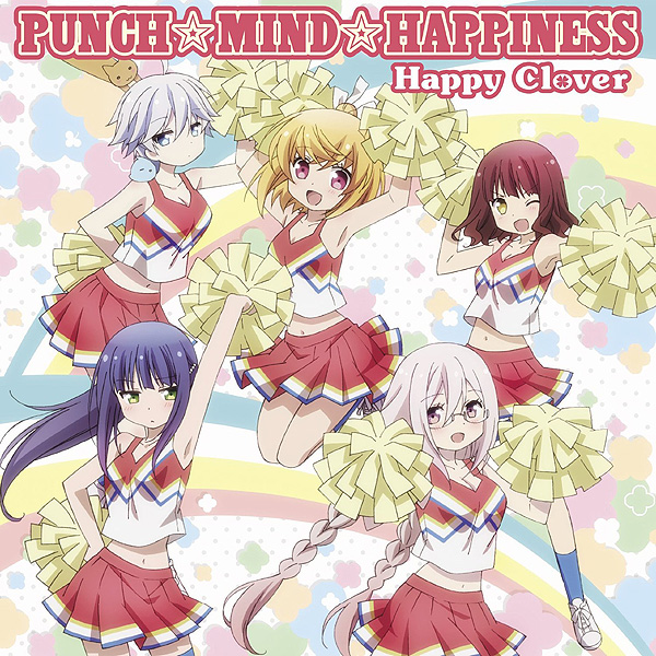 あんハピ♪ OPテーマ「PUNCH☆MIND☆HAPPINESS」