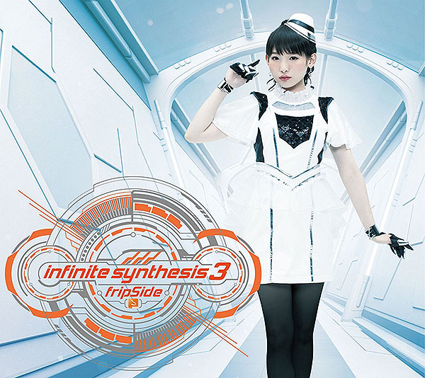 fripSide 4thアルバム「infinite synthesis 3」 DVD付初回限定盤