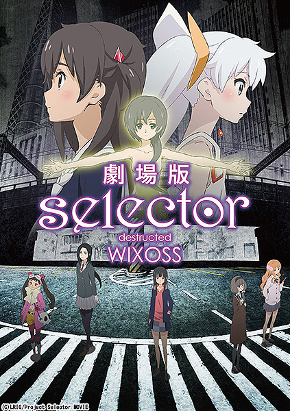 劇場版 selector destructed WIXOSS DVD 初回仕様版