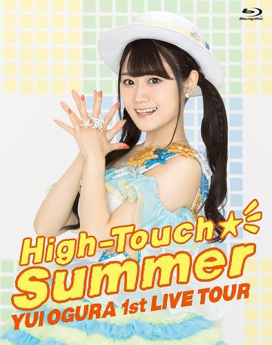 小倉唯 LIVE「High-Touch☆Summer」 BD