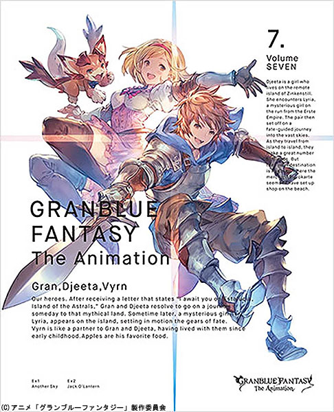 GRANBLUE FANTASY The Animation 7 DVD 完全生産限定版