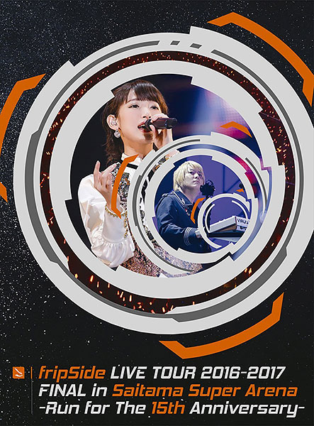 fripSide LIVE TOUR 2016-2017 FINAL in Saitama Super Arena -Run for the 15th Anniversary- DVD 初回限定版A