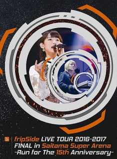 fripSide LIVE TOUR 2016-2017 FINAL in Saitama Super Arena -Run for the 15th Anniversary- DVD 初回限定版B