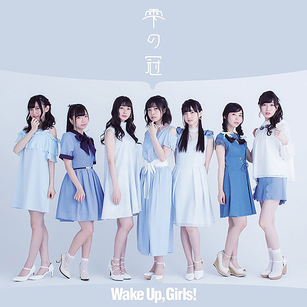 Wake Up,Girls! 新章 EDテーマ「雫の冠」 CD+DVD