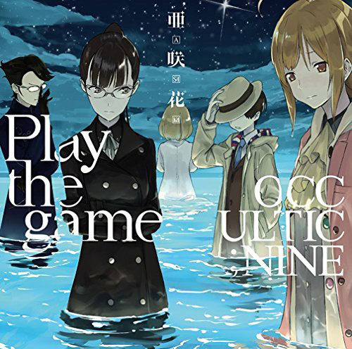 ゲーム OCCULTIC;NINE OPテーマ「Play the game」 OCCULTIC;NINE盤