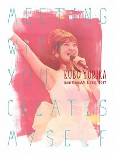 久保ユリカ BirthdayLIVE2017 ~Meeting with you creates myself~ DVD