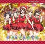 BanG Dream! Poppin'Party 8thシングル「クリスマスのうた」 通常盤