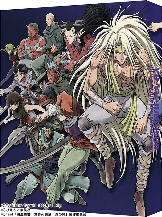 幽☆遊☆白書 25th Anniversary Blu-ray BOX 魔界編 特装限定版