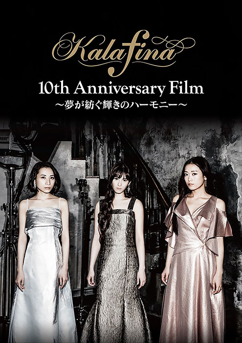 Kalafina 10th Anniversary Film ~夢が紡ぐ輝きのハーモニー~ DVD