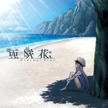 アニメ ISLAND EDテーマ「Eternal Star」 ISLAND盤