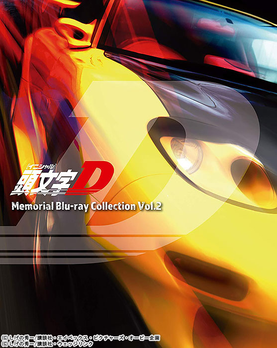頭文字[イニシャル]D Memorial Blu-ray Collection Vol.2