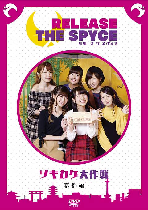 DVD「RELEASE THE SPYCE ツキカゲ大作戦」 京都編