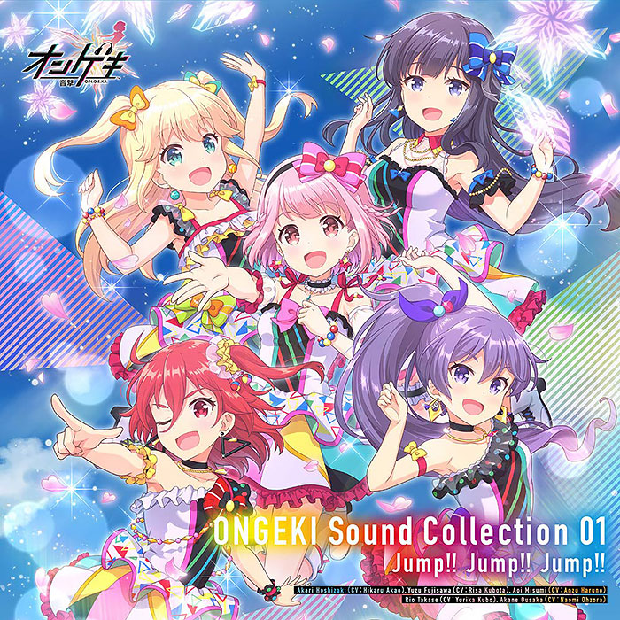 オンゲキ サウンドトラック「ONGEKI Sound Collection 01 Jump!! Jump!! Jump!!」