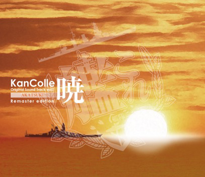 艦隊これくしょん -艦これ- KanColle Original Sound Track vol.I【暁】 Remaster edition