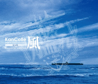 艦隊これくしょん -艦これ- KanColle Original Sound Track vol.II【風】 Remaster edition
