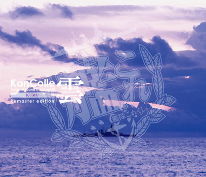 艦隊これくしょん -艦これ- KanColle Original Sound Track vol.III【雲】 Remaster edition