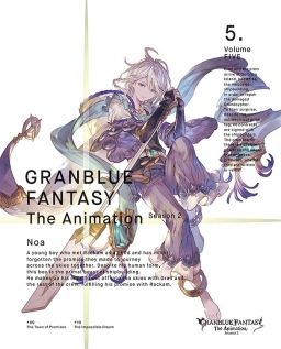 GRANBLUE FANTASY The Animation Season 2 Vol.5 DVD 完全生産限定版