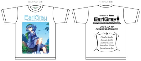 EarlGray Live Innovation 2016 spring Tシャツ(にとり)