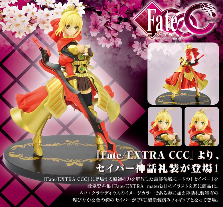 Fate/EXTRA CCC セイバー 神話礼装(再販)