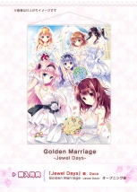 『Golden Marriage -Jewel Days-』A1タペストリー