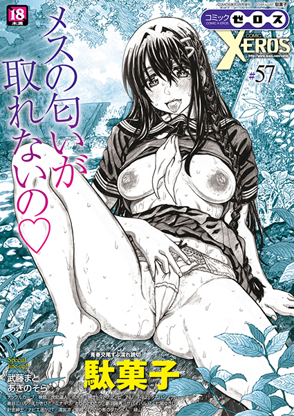 COMIC X-EROS vol.57