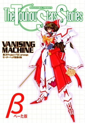 TSS VANISING MACHINE 東方Project/FSS arrenge MH落書き集 β版