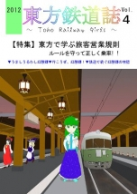 東方鉄道誌4 ~Toho Railway Girls ~