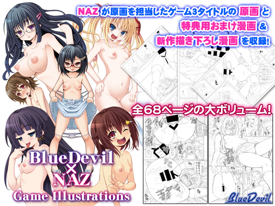 Blue Devil × NAZ Game Illustrations