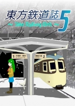 東方鉄道誌5 ~Toho Railway Girls~