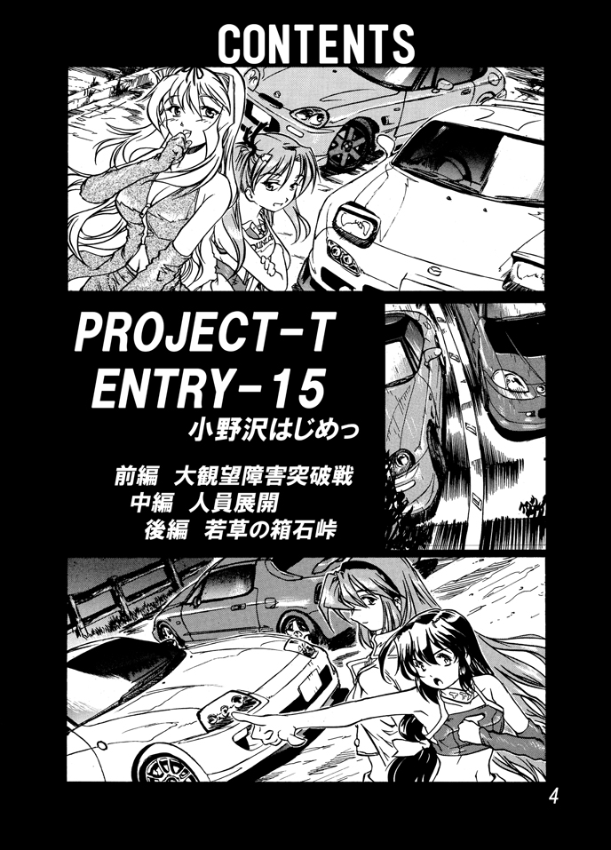 PROJECT-T ENTRY-12